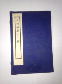 正版 古本戏曲丛刊初集    元刊杂剧三十种