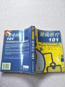游戏治疗101【实物图片,封皮有稍微小问题,内页干净】