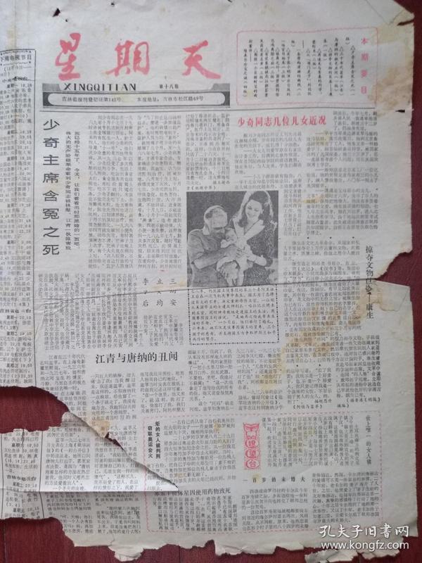 星期天《江城日报周日版》1984年总第18期套红,《刘少奇主席含冤之死》,《刘少奇几位儿女近况》江青与唐纳,《隆美尔珍宝之谜》,《从将门虎子到流氓渣子》苏小明一场官司始末,潘虹得到一个好丈夫,一汽实行午餐制度,蒋碧薇外传。(详见说明)