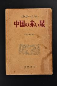 《红星照耀中国》西行漫记  1册全 红色革命经典 埃德加斯诺著 大量中国共产党军队 个人老照片 红色中国 共产党的政策 与日本的战争 共产主义的来历 长征等内容 筑摩书房 1952年发行 日文版
