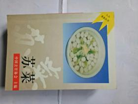 八大菜系丛书【鲁菜 徽菜 闽菜 苏菜 湘菜  粤菜】六本合售