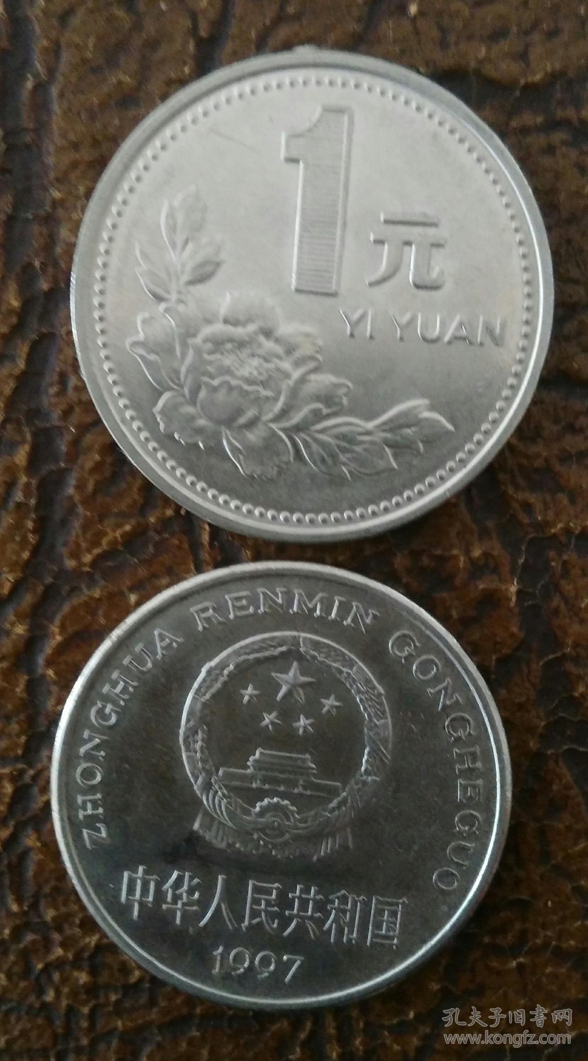 97年一元硬币_1997年一元硬币