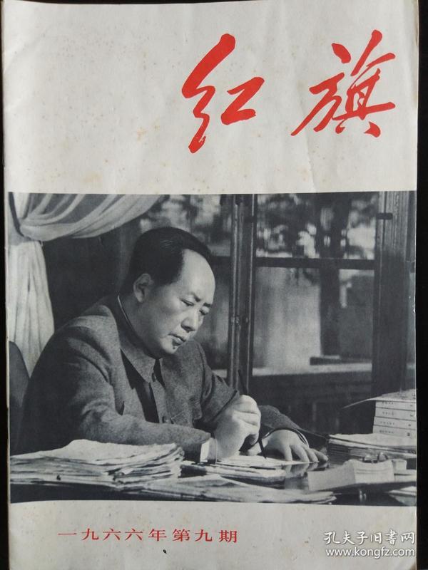 红旗 1966年9期
