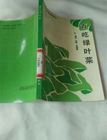 百吃绿叶菜