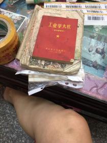 工业学大庆