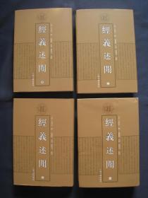 经义述闻  精装本四册全  上海古籍出版社2017年一版二印  清代学术名著丛刊