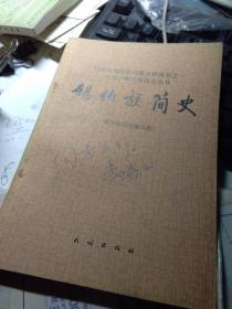 锡伯族简史 中国少数民族简史丛书