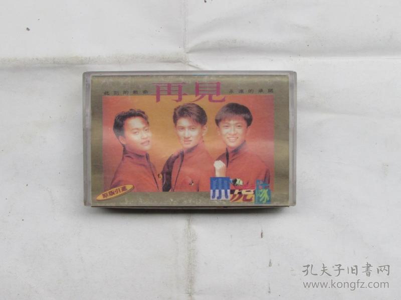 磁带:小虎队《再见》 有歌词
