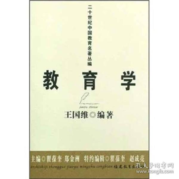(正版)二十世纪中国教育名著丛编:教育学