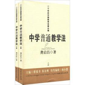 (正版)二十世纪中国教育名著丛编:中学普通教学法(上下册)