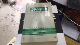 民事办案手册(修订本) 店1