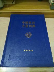 《中国民间方言词典》94年1版1印3000册,精装本