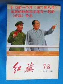 《红旗》1971-(7、8)期合订  有有主席 林彪合影【9.13林彪事件前一个月出版】整页主席语录 【意义深远了】