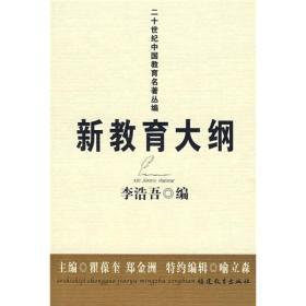 (正版)二十世纪中国教育名著丛编:新教育大纲