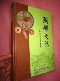 《铜都史话》16开精装330页厚本、  定价;98元  品佳近新