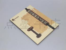 私藏好品《简帛典籍异文研究》 吴辛丑 著 中山大学出版社2002年一版一印