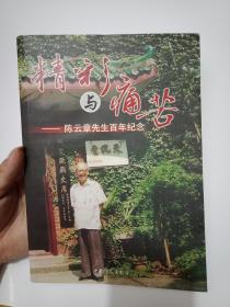 陈云章(陈天倪子)《精彩与痛苦(陈云章先生百年纪念)》 有作者 陈家书签名