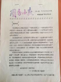 另类创刊号:黄海造船厂内部刊物《图书小报》第一期