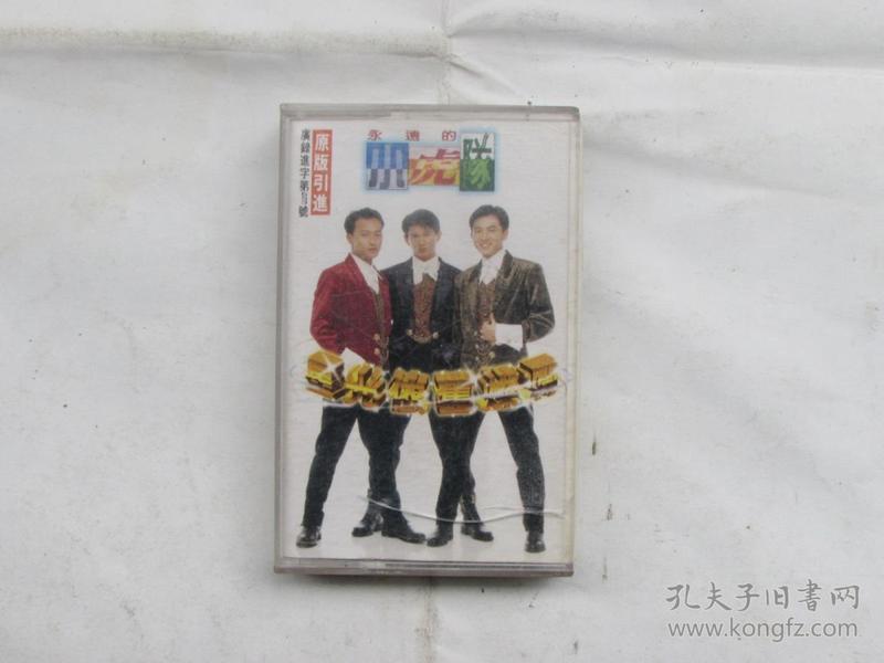 磁带:小虎队《星光依旧璀璨》