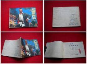 《大闹望海楼》,辽美1975.1一版一印150万册,6084号,文革连环画