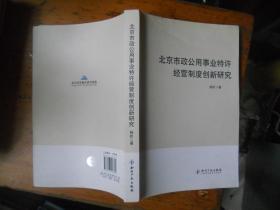 北京市政公用事业特许经营制度创新研究
