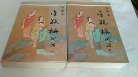 绘图本金瓶梅词话 上下册 两本合售  私藏近10品