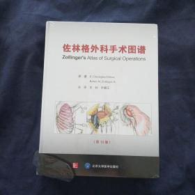 佐林格外科手术图谱(第10版)包快递