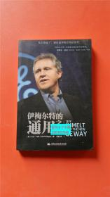 伊梅尔特的通用之道 [美]大卫·马吉 著;范颖 译 中国人民大学出版社 9787300113883