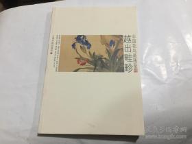 中國花鳥畫通鑒 18 越出畦畛。,