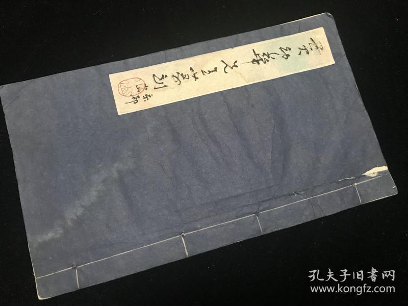 【印谱 】《 手拓 自用印谱》一册(24*14)