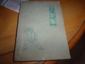 陈式太极拳 (1963年1版1印)