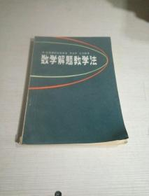 数学解题教学法(一版一印)