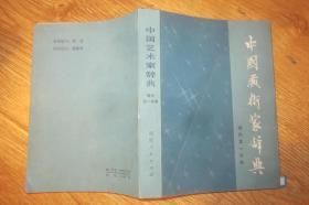 中国艺术家辞典    (现代第一分册)
