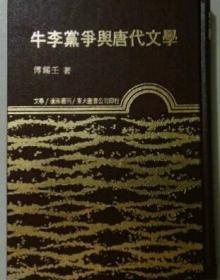 牛李党争与唐代文学