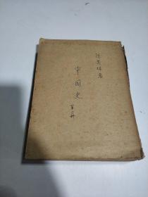 中国史 第二册 中华民国三十六年(品相不好)无书皮