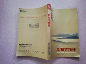 新东方精神【实物拍图】