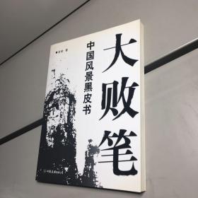 大败笔:中国风景黑皮书 【一版一印 95品+++ 内页干净 实图拍摄 看图下单 收藏佳品】