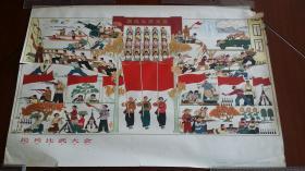 《民兵比武大会》(少见宣传画)(杨松林、陈宏仁.1965)