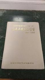 少年儿童歌曲选,朝鲜文