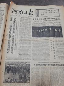 """【报纸】河南日报 1976年3月16日【朱德委员长会见老挝党政代表团】【批判""""三项指示为纲""""的修正主义纲领】"""