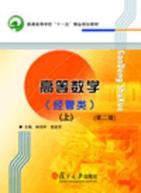 高等数学(经管类)(上册)(第二版) 9787309095517