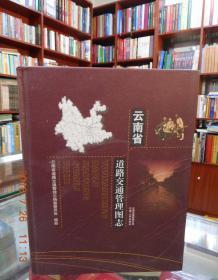云南省道路交通管理图志