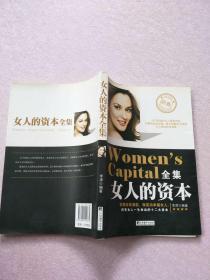 女人的资本(全集)【实物图片】