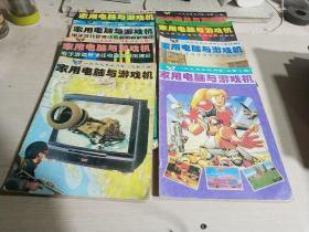 家用电脑与游戏机.1995.4-6.8-12,八本合售