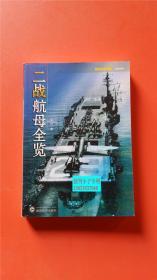 二战航母全览 刘怡 著 武汉大学出版社 9787307073715