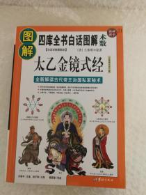 图解太乙金镜式经:全新解读古代帝王治国私家秘术