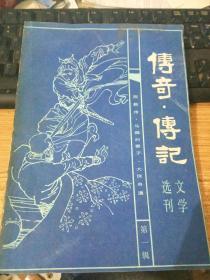 创刊号《传奇传记文学选刊》