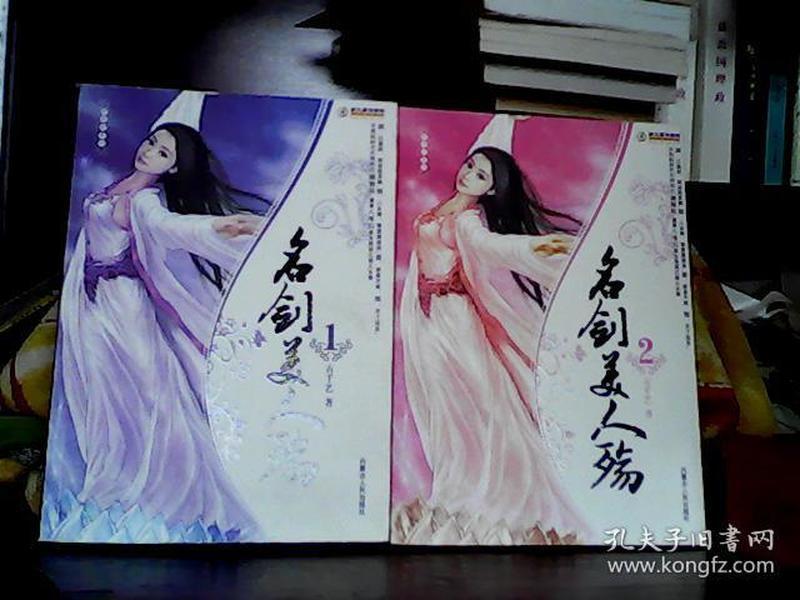 80 2018-09-29上书 加入购物车 收藏 作者:名剑 美人殇 1 2 出版社