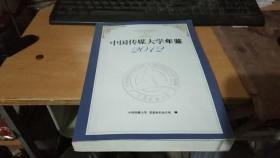 中国传媒大学年鉴 2012