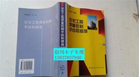 住宅工程质量控制手段和措施 穆宗石编著 中国建筑工业出版社